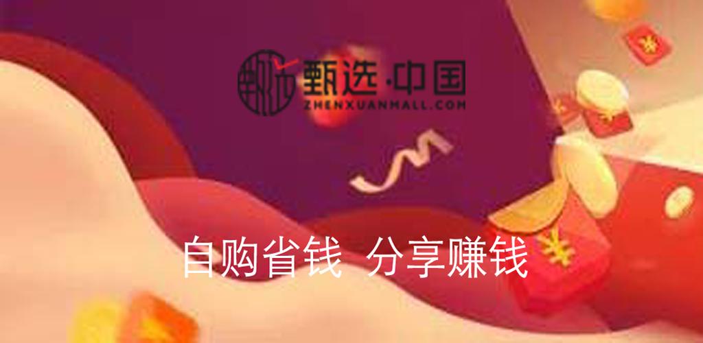 中智甄选app招兼职地推专员